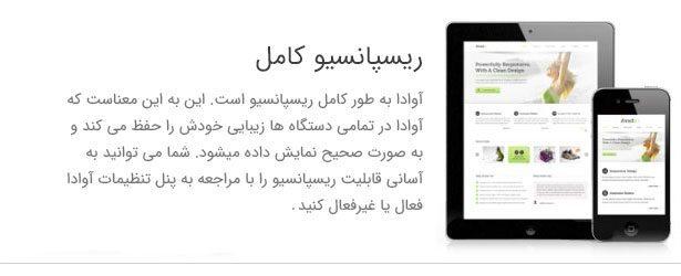 قالب وردپرس Avada | آموزش نصب پوسته شرکتی آوادا - آموزش طراحی سایت در سایت آموزی
