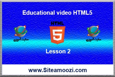 آموزش تصویری HTML5 جلسه دوم | تگ های هدینگ html | درباره تگ br