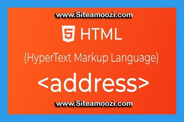 معرفی و کاربرد تگ address در html | کاربرد عنصر address در html