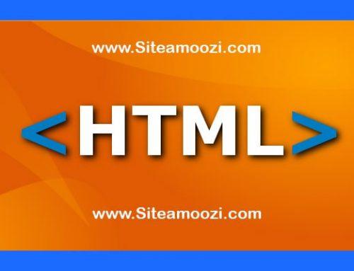 مقالات مرجع آموزش HTML در سایت آموزی