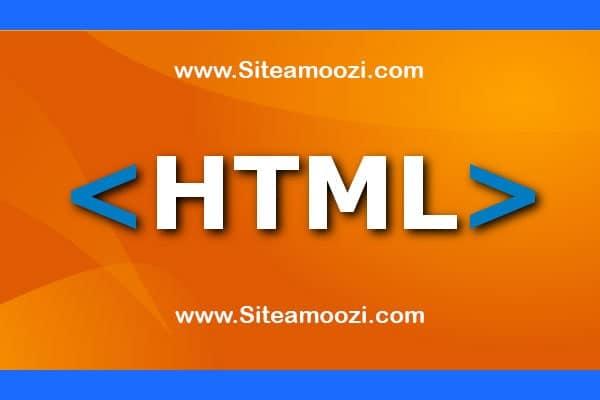 مقالات مرجع آموزش HTML در سایت آموزی | آموزش جامع HTML | فیلم html