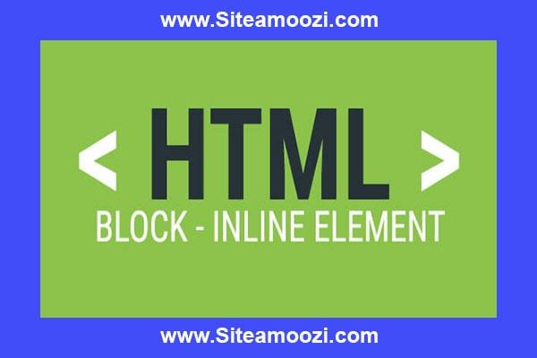 تگ های block-level و inline-level | تگ های بلاک لول و اینلاین عنصر بلاکی در HTML5 ، آموزش طراحی سایت