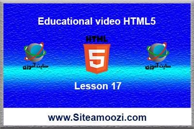 آموزش تصویری HTML5 جلسه هفدهم keywords در تگ متا - سایت آموزی