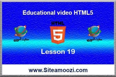 آموزش تصویری HTML5 جلسه نوزدهم revisit-after تگ متا - سایت آموزی