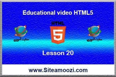 آموزش تصویری HTML5 جلسه بیستم مقدار robots تگ meta