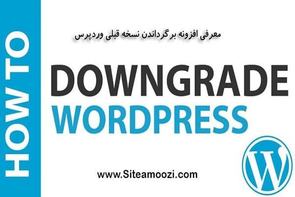 افزونه وردپرس WP Downgrade برگشت به نسخه قبل وردپرس - سایت آموزی
