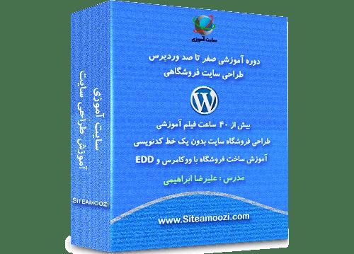 آموزش صفر تا صد وردپرس طراحی سایت فرشگاهی طراحی وبسایت نوین فیلم سئو و بهینه سازی وبسایت