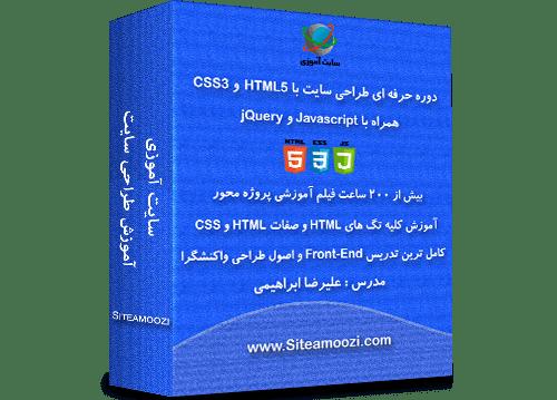آموزش حرفه ای طراحی وبسایت نوین فیلم سئو و بهینه سازی وبسایت